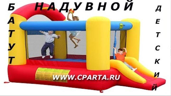Как ребёнку веселиться детские надувные батуты #БатутПрыжки ♕