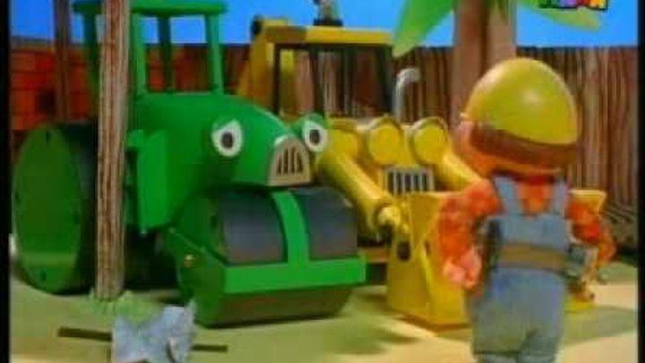 Боб-строитель 10