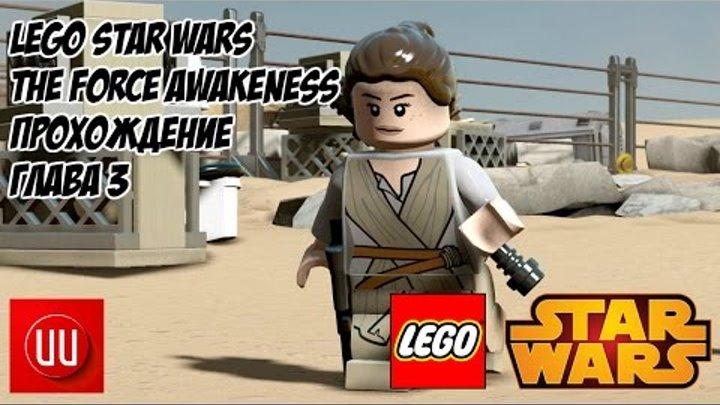 Lego Star Wars The Force Awakeness. Звездные войны Пробуждение силы. Прохождение Глава 3