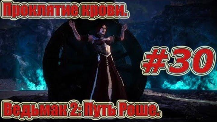 Ведьмак 2: Убийцы Королей. Видео прохождение игры. #30 - Путь Роше. Проклятие крови.