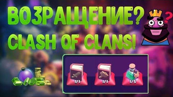 Возвращение в Clash of Clans! КЛАНОВЫЕ ИГРЫ И ВОЛШЕБНЫЕ ПРЕДМЕТЫ! СТОИТ ЛИ ВЕРНУТЬСЯ В ИГРУ?
