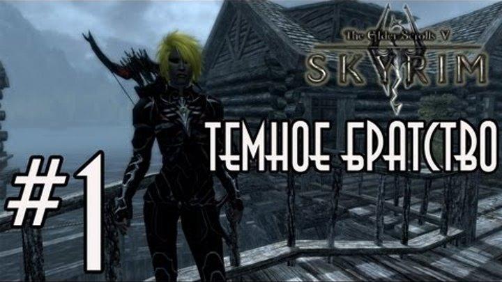 TES V: Skyrim - Темное Братство - Серия 1 (Посвящение)