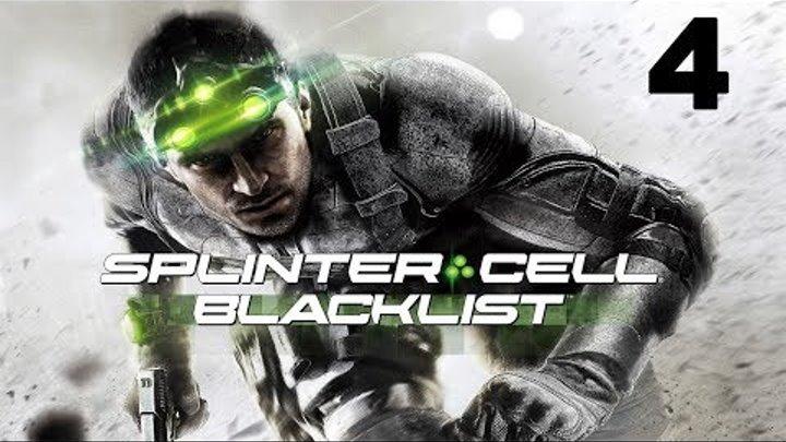 Прохождение игры Splinter Cell: Blacklist без комментариев - часть #4