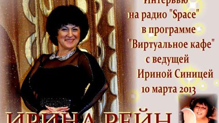 Интервью Рейн Ирины