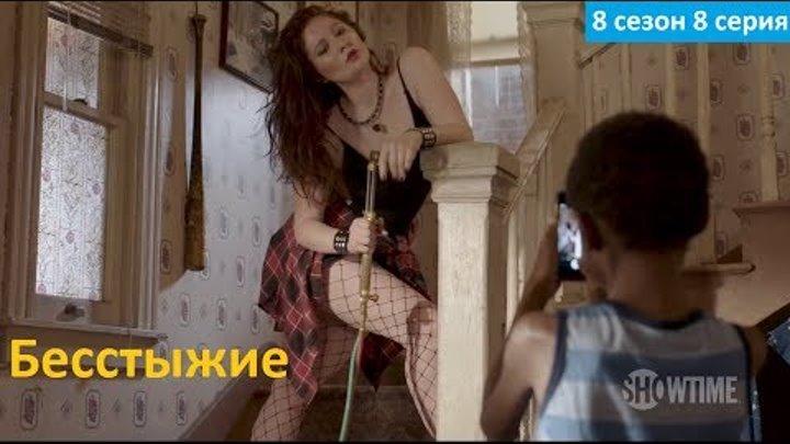 Бесстыжие 8 сезон 8 серия - Русское Промо (Субтитры, 2017) Shameless 8x08 Promo