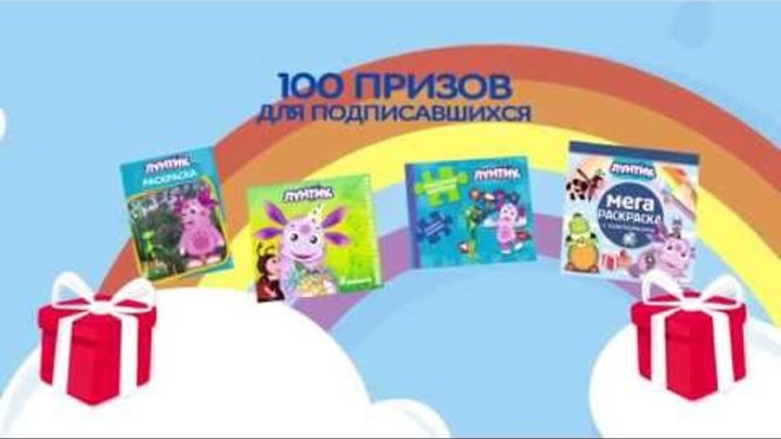 ЛУНТИК – Конкурс и комикс о новой серии Лунтика