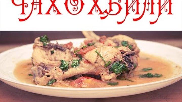 Чахохбили из курицы — это грузинское блюдо, приготовленное из курицы с овощами.