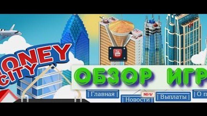 Money City - Экономическая игра с выводом денег.Обзор игры!