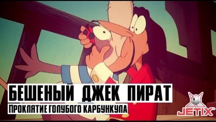Бешеный Джек Пират - 2 Серия (Проклятие голубого карбункула)