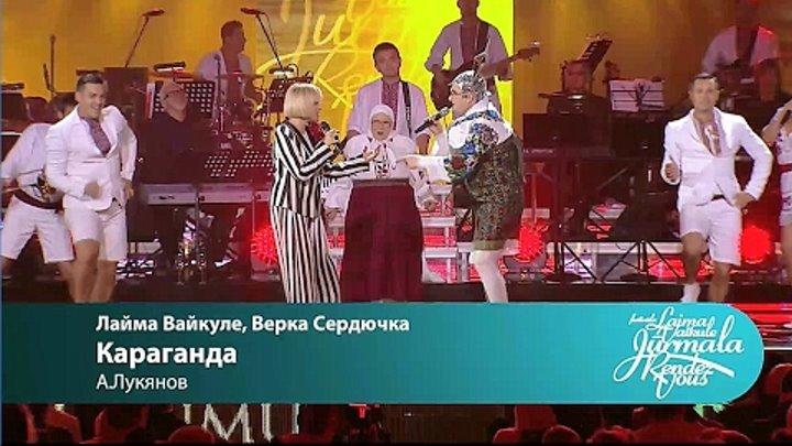 Laima Vaikule, Верка Сердючка - Караганда (Laima Vaikule Jurmala Rendez-vous 2016)