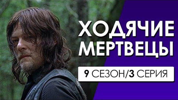 ХОДЯЧИЕ МЕРТВЕЦЫ 9 сезон 3 серия (Переозвучка, смешная озвучка)