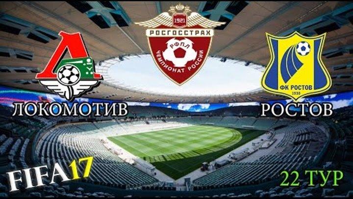 FIFA17 Обзор матча: Футбол. РФПЛ. 22-й тур. ЛОКОМОТИВ - РОСТОВ 1-2