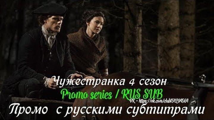 Чужестранка 4 сезон - Промо с русскими субтитрами // Outlander Season 4 Promo