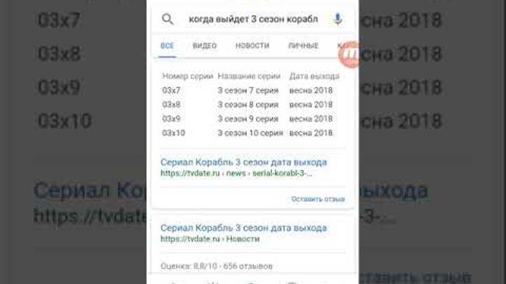 Корабль 3 сезон 1 серия дата выхода. 23 АПРЕЛЯ 2018 ГОДА