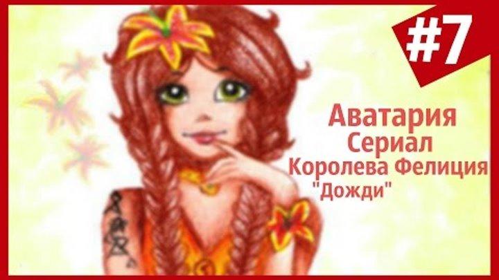 Аватария  «Королева Фелиция»  7 серия «Дожди»