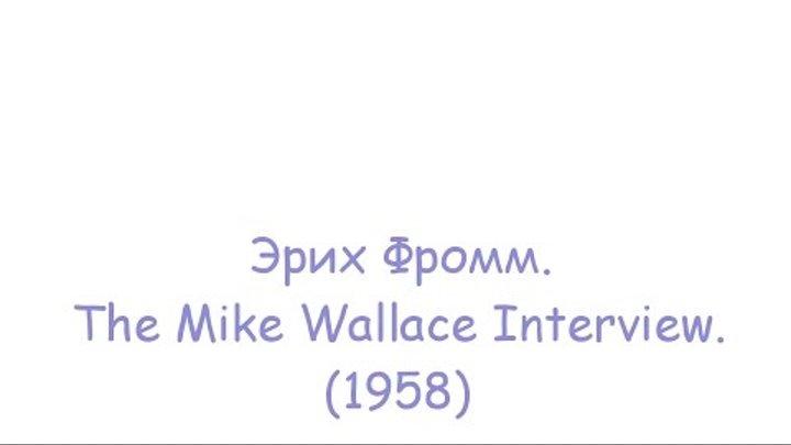 Эрих Фромм. Эфир The Mike Wallace Interview телеканала ABC от 25 мая 1958