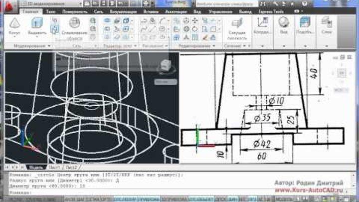 Урок 7-2  Практика  моделирование 3D детали в Autocad 2011. 3455396c9b39f