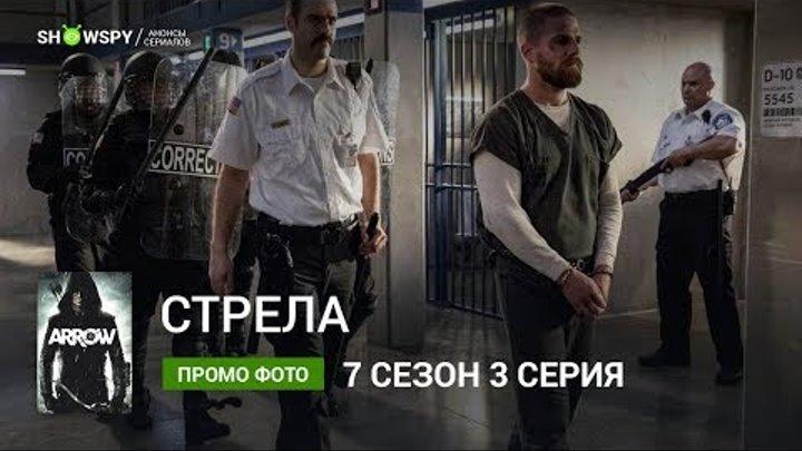 Стрела 7 сезон 3 серия промо фото