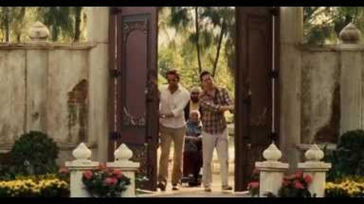 Мальчишник в Вегасе 2: Из Вегаса в Бангкок - Русский трейлер