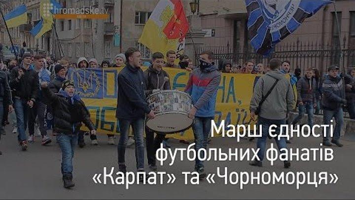Марш єдності «Фанати України» в Одесі 5.03.2016