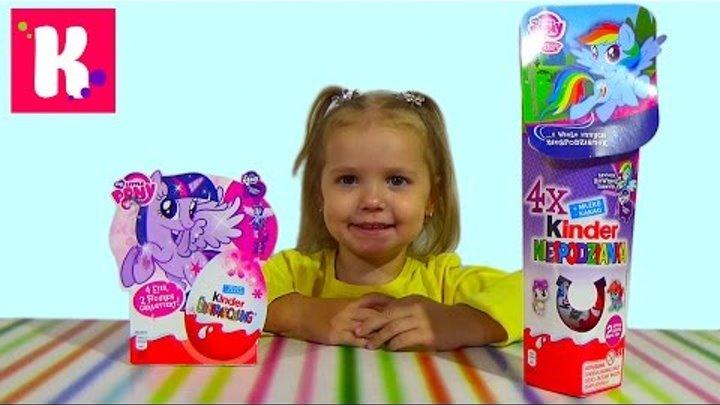 Май Литл Пони сюрприз туба Киндер распаковка игрушек MLP Kinder Surprise toys