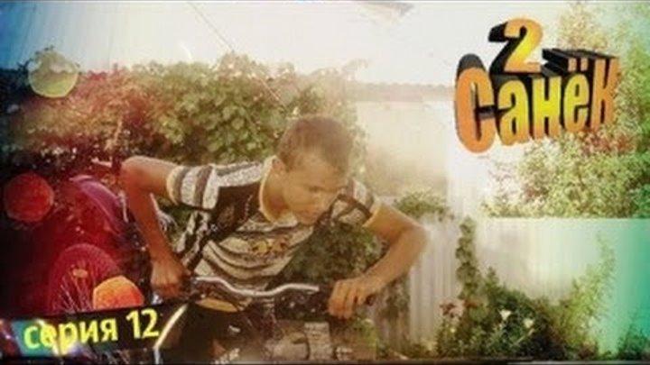 Санёк наркошин 2 сезон 12 серия последняя