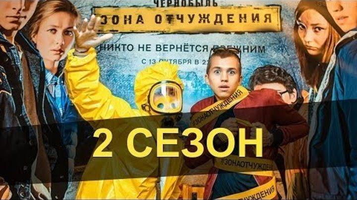 Чернобыль Зона Отчуждения 2 сезон дата выхода в эфир