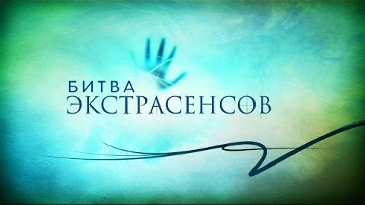 Битва экстрасенсов 15 сезон (трейлер)