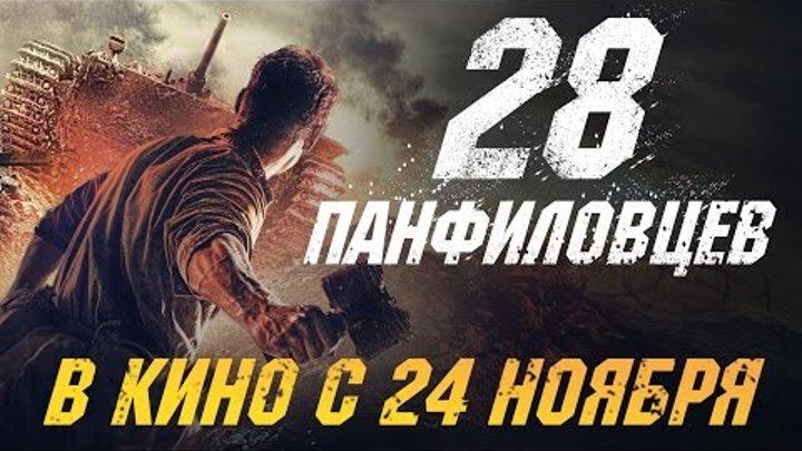 28 Панфиловцев [HD 4K] | Официальный трейлер | 2016