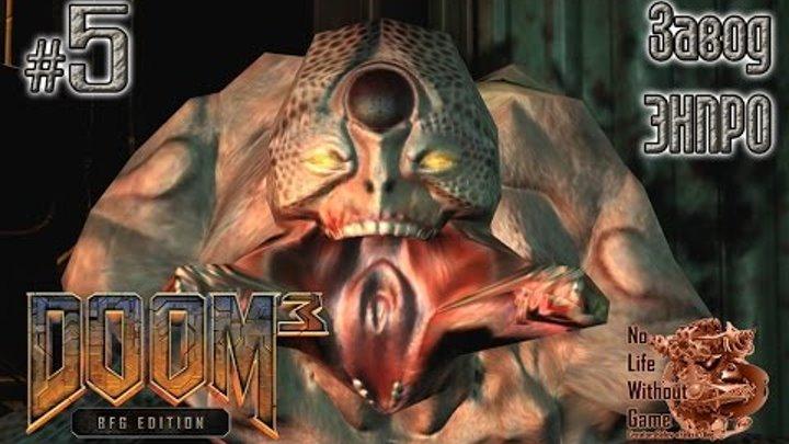 Doom 3:BFG Edition[#5] - Завод ЭНПРО (Прохождение на русском(Без комментариев))