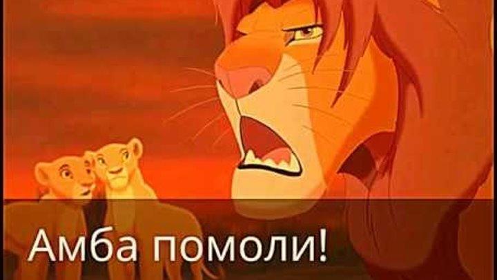 Копия видео Король лев новая история (Серия 1,Сезон 1)