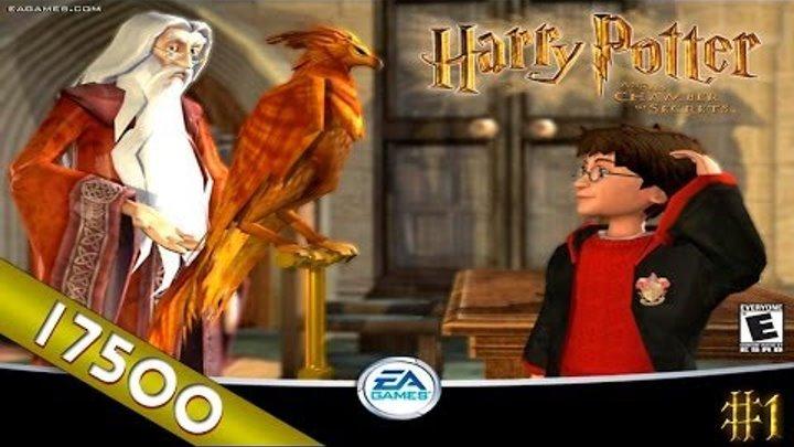 [17.5k] Гарри Поттер и Тайная комната прохождение - Серия 1 [Фордик!]