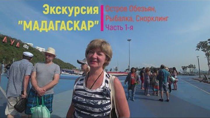 Паттайя 2019, экскурсия Мадагаскар, Остров Обезьян, Рыбалка, Снорклинг!!! Часть 1-я.