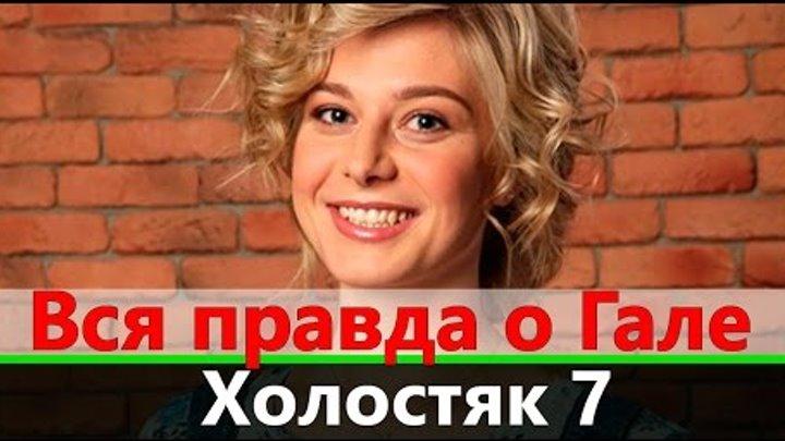 Вся правда о Гале Холостяк 7 сезон СТБ 2017