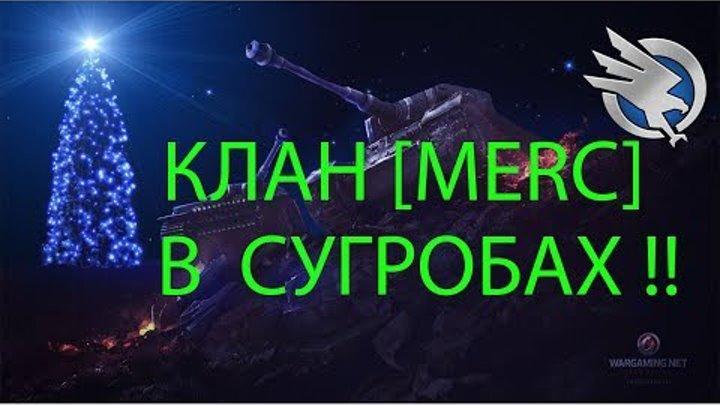 КЛАН[MERC] УКРЕП АБС -- КОМАНДУЕТ Turbo201372 и John01 / РАНДОМ ВЗВОД Х ЛВ !!!!