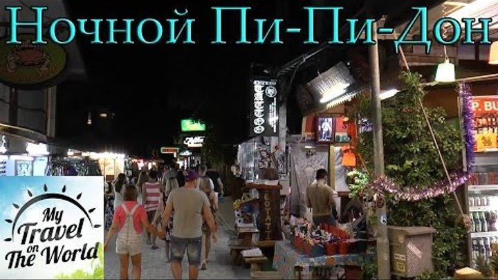 Прогулка по ночному Пи-Пи-Дону, Таиланд, серия 437