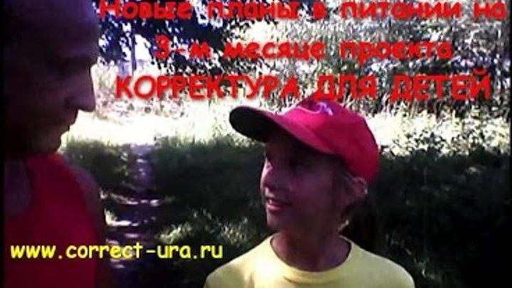 07. ДК - Новые планы и... ножки болят. Тоня Шилова