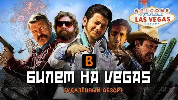 [BadNotDead] - Билет на Vegas (Страх и ненависть российских комедий)