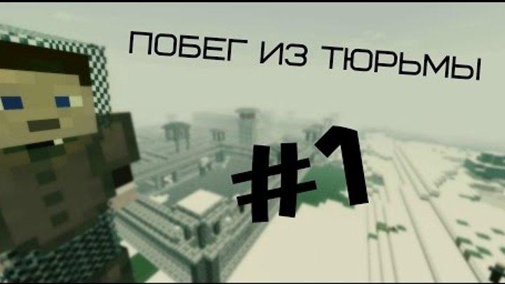 Minecraft Фильм: Побег из тюрьмы - 1 серия
