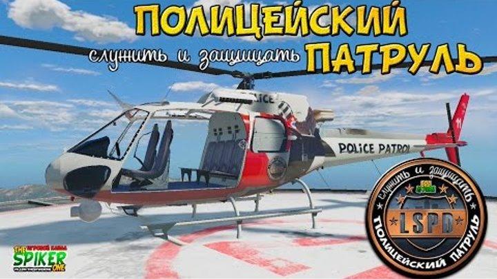 GTA 5 Полицейский патруль : Вертолетный налет #37