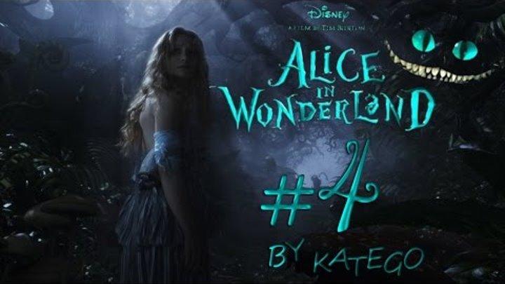 Алиса в Стране Чудес (Alice in Wonderland), 2010. #4. [Сикурс или Накурс?]