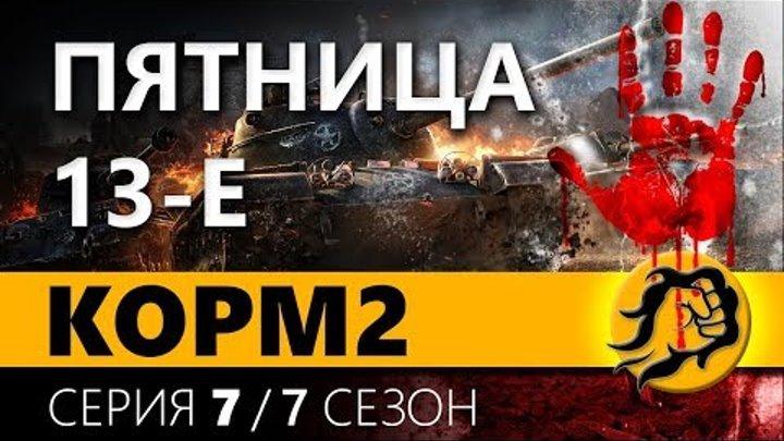 KOPM2. ПЯТНИЦА 13-Е. 7 серия. 7 сезон