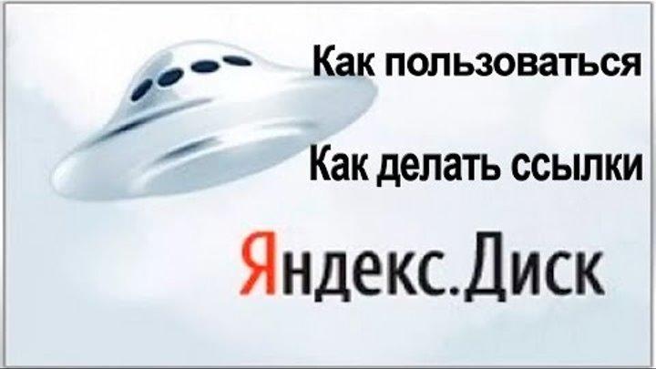 Как пользоваться Яндекс диском Как получить ссылку с Яндекс диска