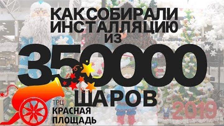 Как собирали новогоднюю инсталляцию из 350000 шаров в ТРЦ Красная площадь Краснодар 2019