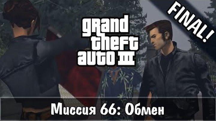 Прохождение GTA 3 - миссия 66 - Обмен [FINAL]