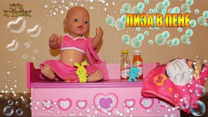 🛁👶🚿Купаю Беби Бон Лизу в ванне с пеной!
