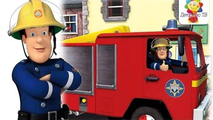 Пожарный Сэм   Cпасение Нормана   Пожарный Сэм - Все серии подряд на русском Детство ТВ