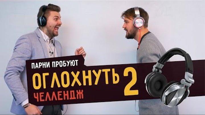 Парни пробуют ОГЛОХНУТЬ ЧЕЛЛЕНДЖ - 2 feat Макс Брандт ✅