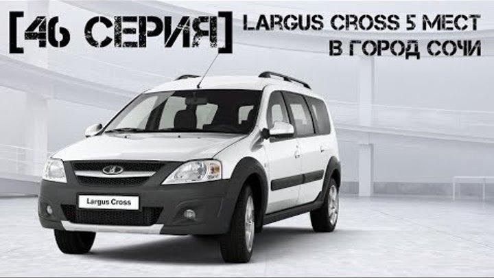 [46 серия] Ларгус CROSS 5 мест. В город Сочи.