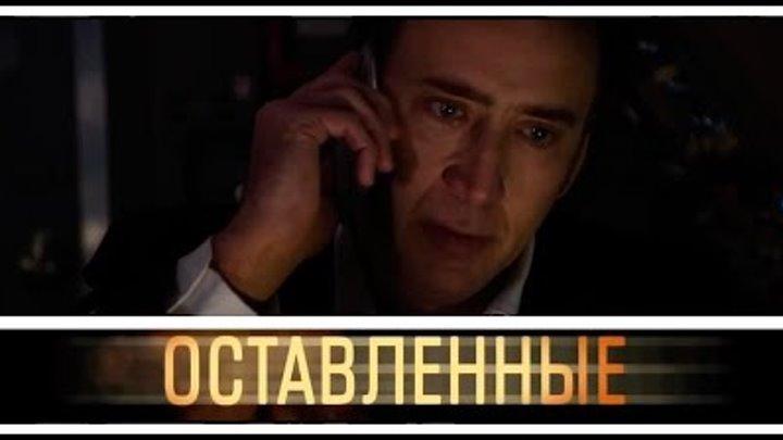 Кейдж в триллере «Оставленные» 2014 / Русский трейлер / Конец света???